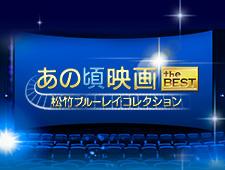 あの頃映画 The Best|松竹ブルーレイコレクション