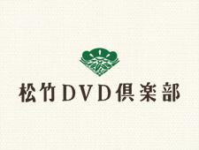 松竹DVD倶楽部