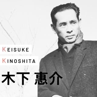 木下恵介生誕100年