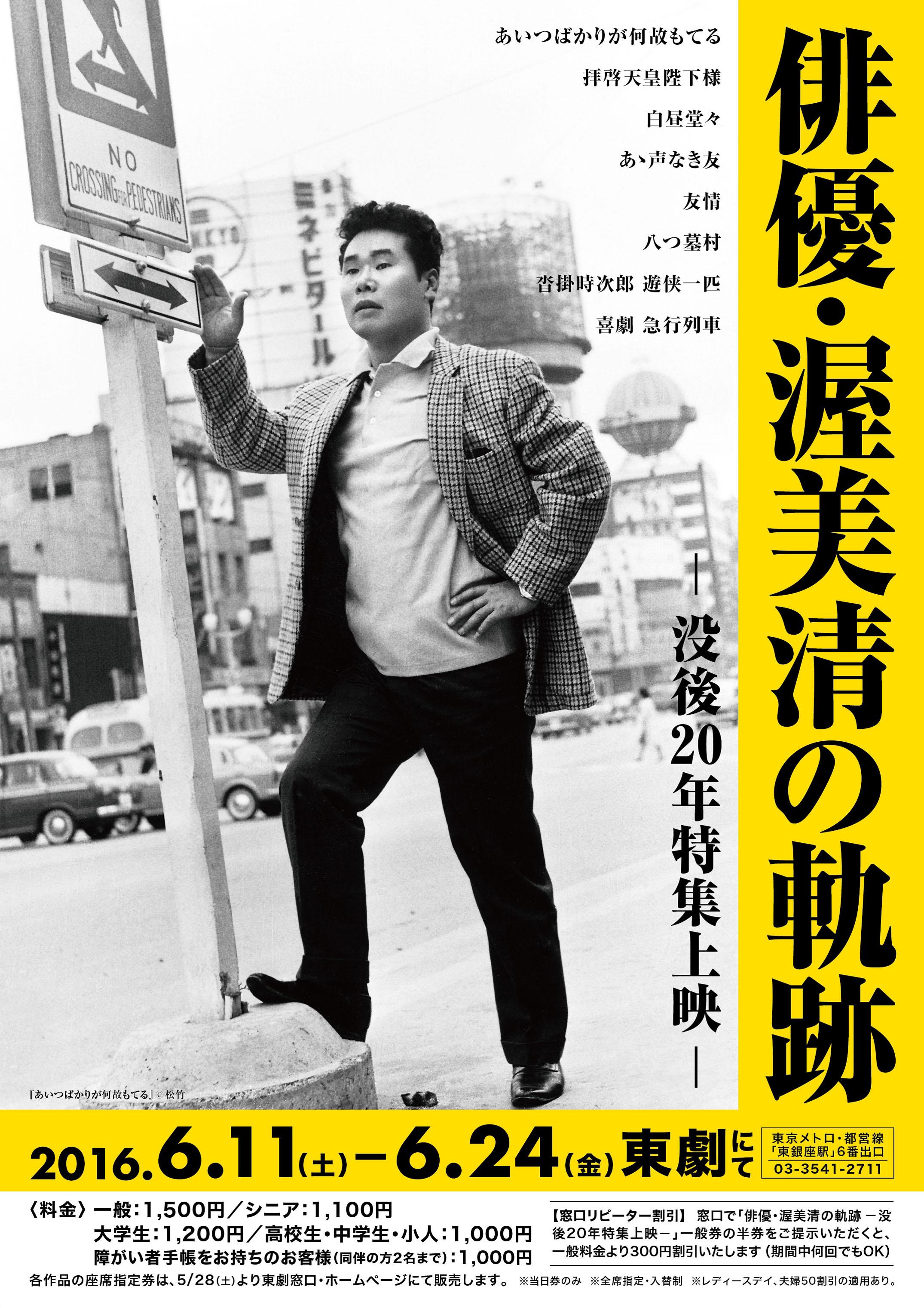 俳優・渥美清の軌跡-没後20年特集上映-東劇にて上映決定!