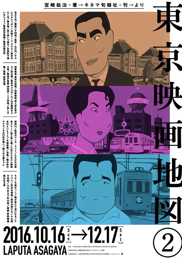 映画雑誌「キネマ旬報」で連載中の宮崎祐治氏による同名企画を、ラピュタ阿佐ヶ谷で上映。第二弾となる今回も、『東京・丸の内』や『蟻の街のマリア』『猫が変じて虎になる』など、映画好きにはたまらないラインナップが揃っています。