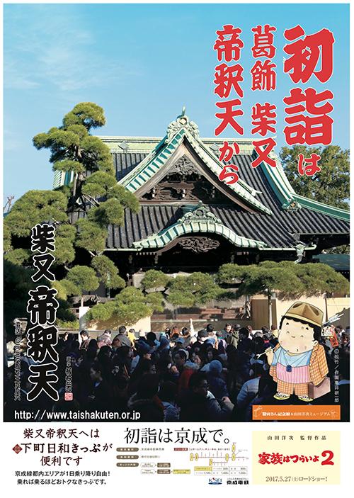 2017_keisei