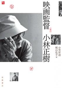 カバー写真『映画監督 小林正樹』