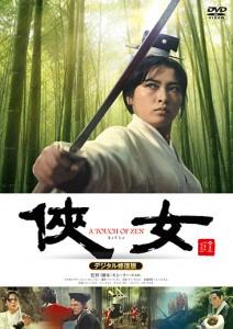 dvd-kinghu-01