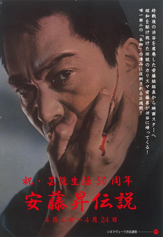 左頬に傷を持ったイケメンこと、元ヤクザのスター・安藤昇。ポスターもかっこいい!