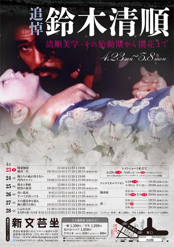 そんな「文芸坐」時代にも上映していた鈴木清順特集を、追悼企画として4月23日から5月8日まで上映。「恐怖劇場アンバランス/木乃伊の恋」など、マニアな作品もお目見えします。