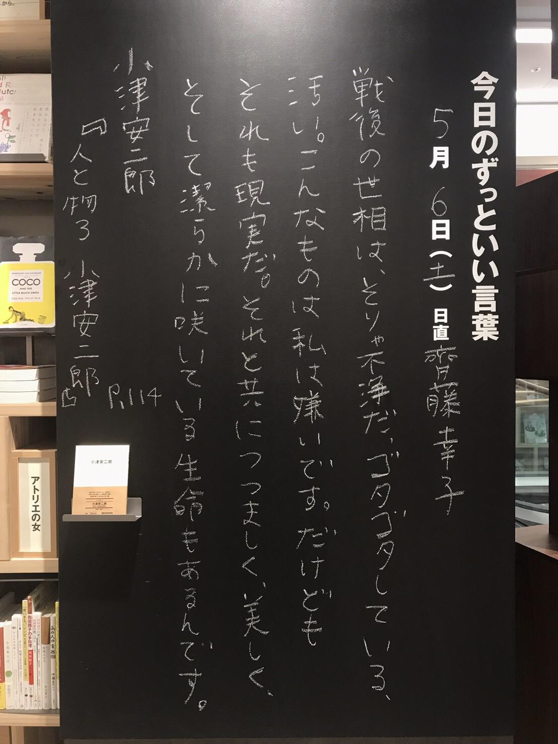 恵比寿 黒板