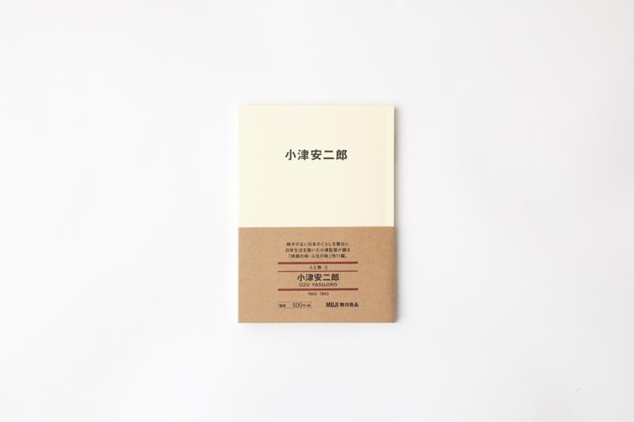 MUJI BOOKS文庫『小津安二郎』