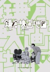 冊子「鎌倉映画地図」表紙