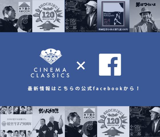 シネマクラシックス公式facebook