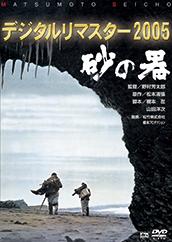 あの頃映画 the BEST DVD 「砂の器」