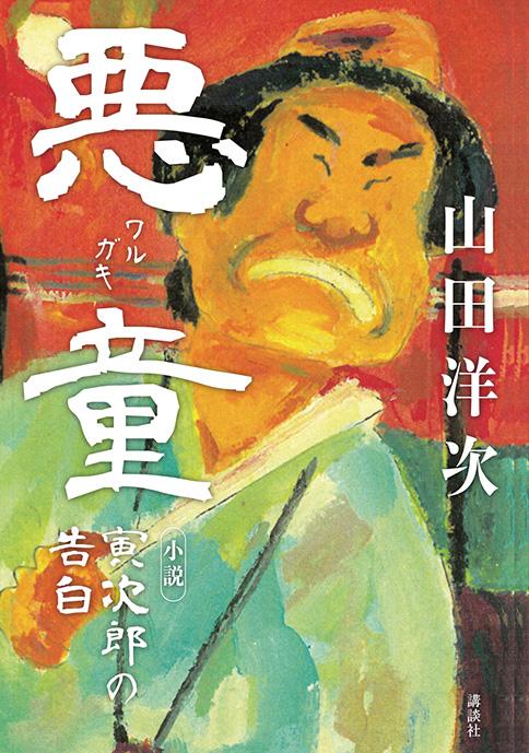 warugaki_cover