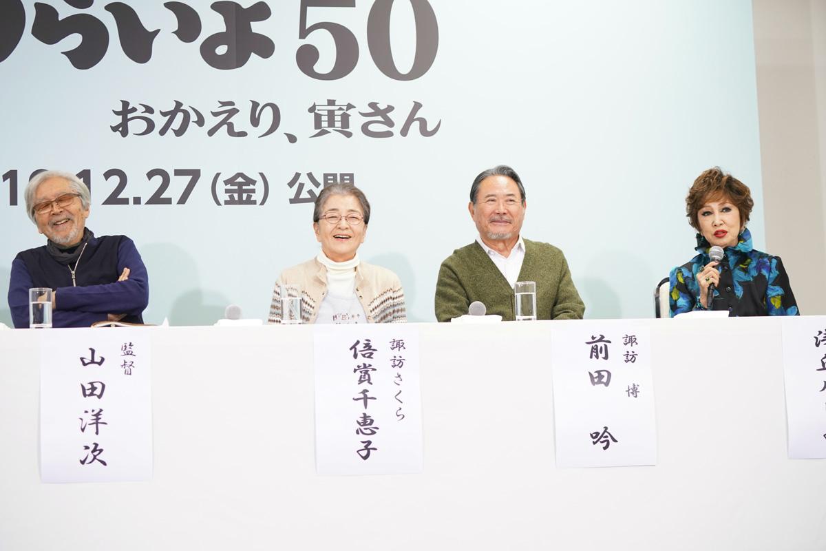新作映画『男はつらいよ50 おかえり、寅さん』(仮題)製作発表会見レポート