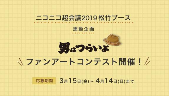 ニコニコ超会議2019松竹ブース 男はつらいよファンアートコンテスト!