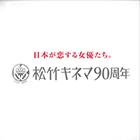 松竹キネマ90周年