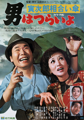 山田洋次監督の男はつらいよ寅次郎相合い傘という映画