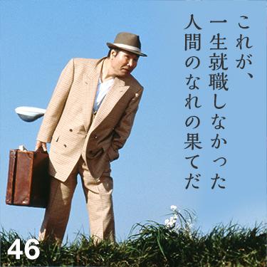 寅さん名ゼリフ|松竹映画『男はつらいよ』公式サイト