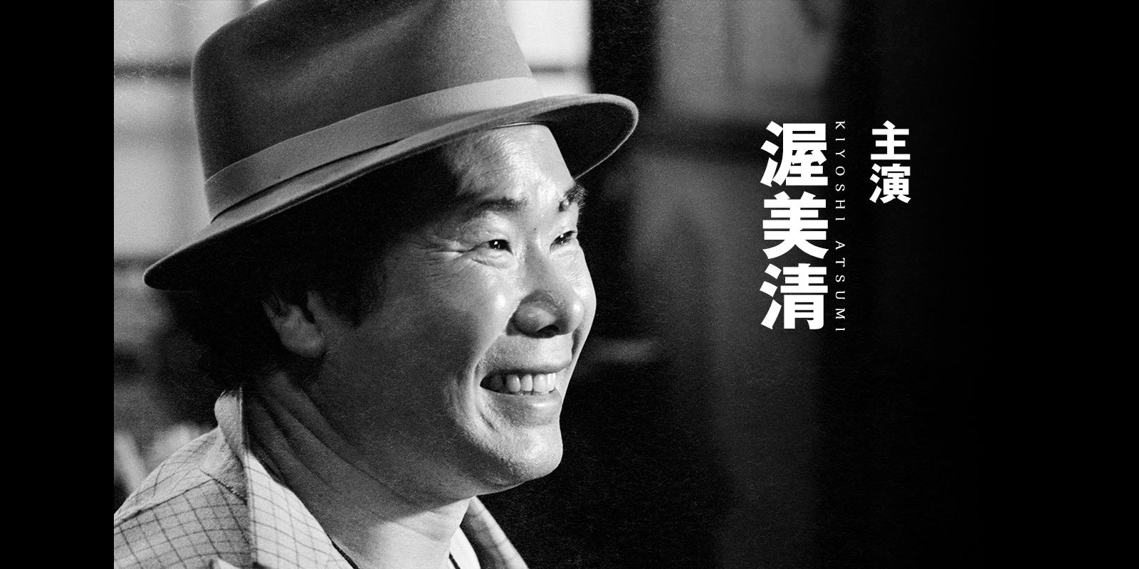 男はつらいよ主演 渥美清|KIYOSHI ATSUMI|本名・田所康雄