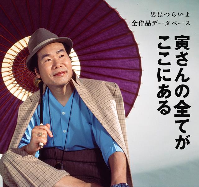 松竹映画『男はつらいよ』公式サ...