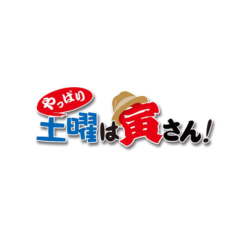 男はつらいよBSジャパンに寅さんが帰ってくる!4月8日より「やっぱり土曜は寅さん!」放送開始‼
