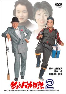 <b>釣りバカ日誌2</b>』|映画『<b>釣りバカ日誌</b>』全作品データベース | 松竹株式会社