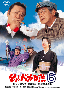 <b>釣りバカ日誌6</b>』|映画『<b>釣りバカ日誌</b>』全作品データベース | 松竹株式会社