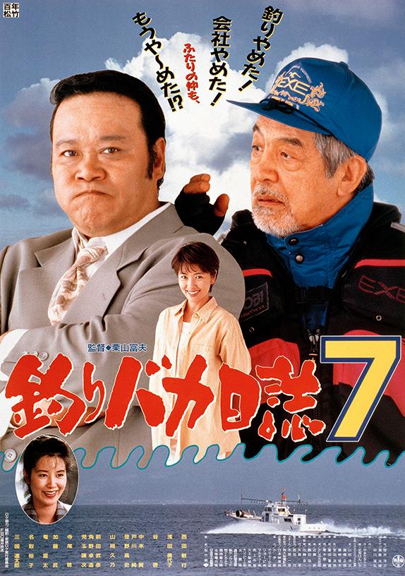 第8作 釣りバカ日誌7 | 松竹映画...