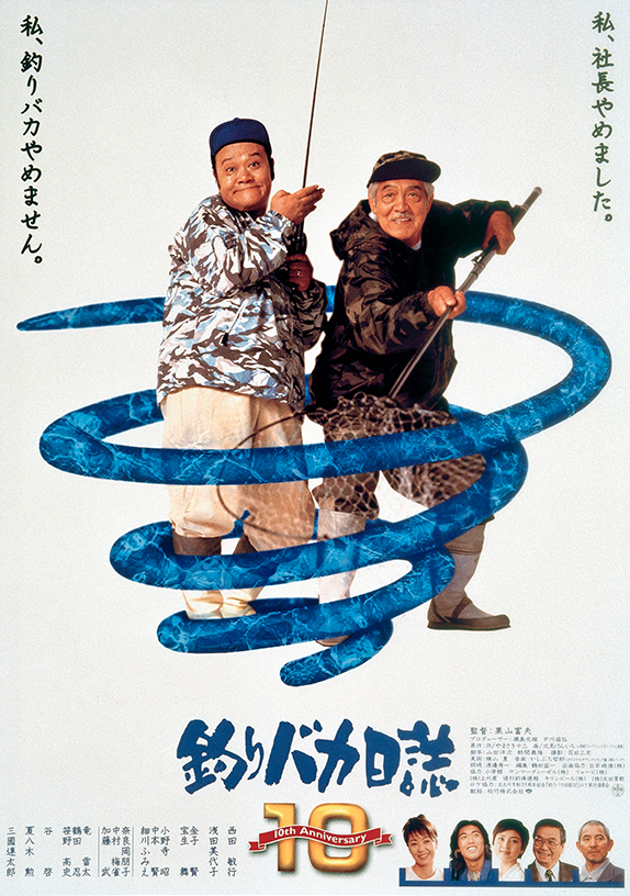 第11作 釣りバカ日誌10   松竹映...